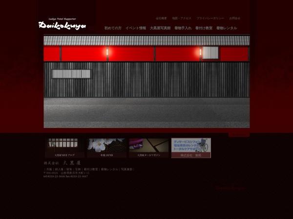 http://www.gofukuya.co.jp