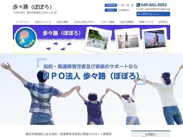 Screenshot of www.gogo-poporo.com