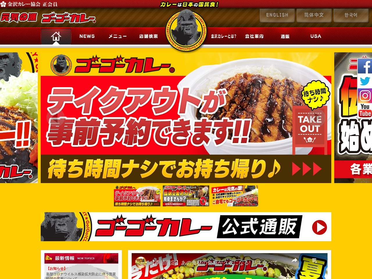 Screenshot of www.gogocurry.com