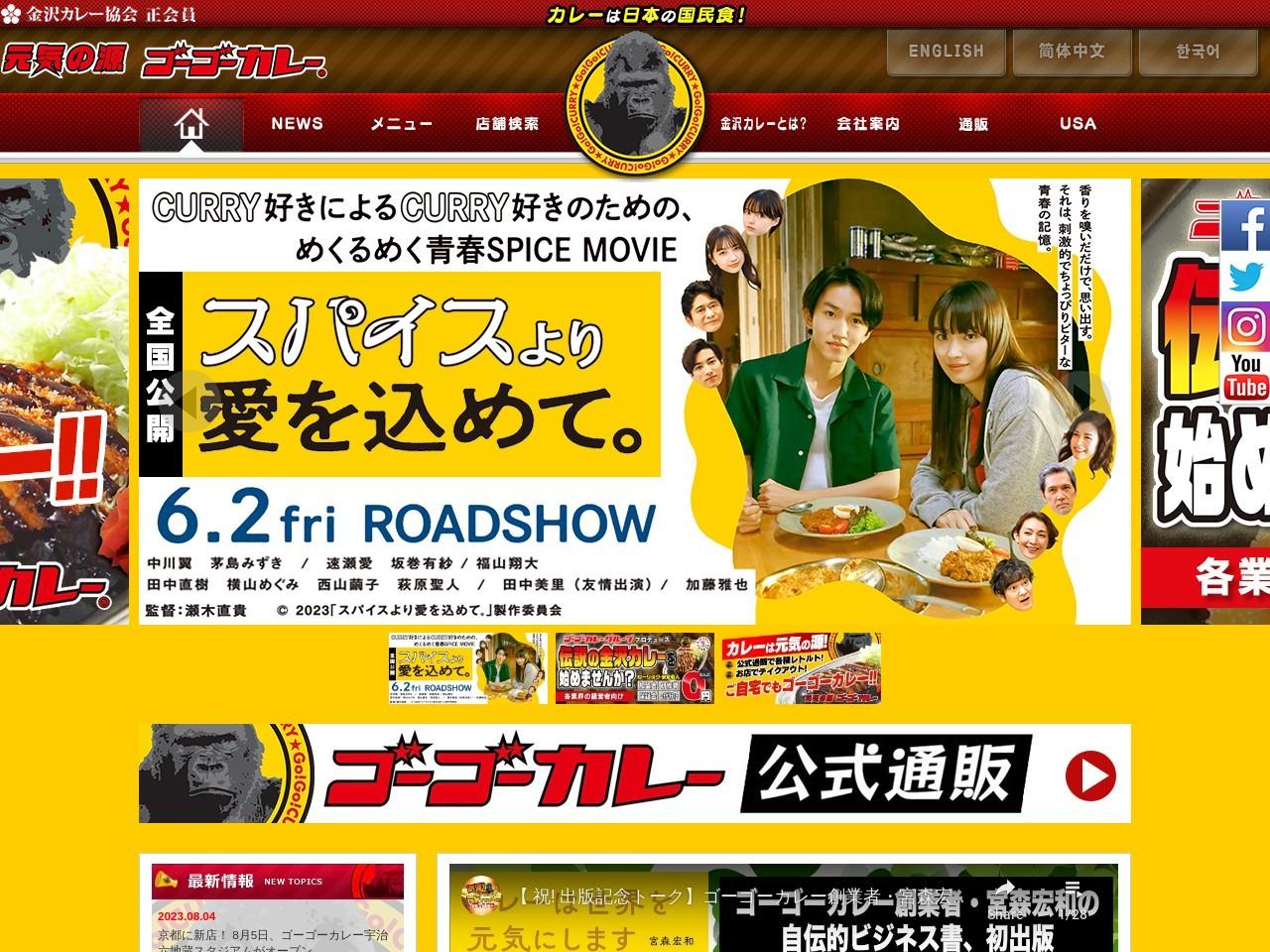 http://www.gogocurry.com/shop/026/index.html