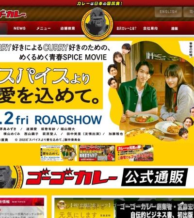 Screenshot of www.gogocurry.com