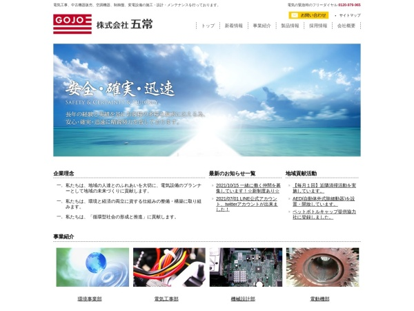 Screenshot of www.gojo-jp.com