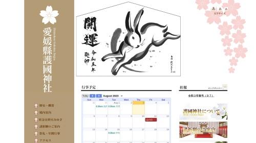 Screenshot of www.gokoku.org