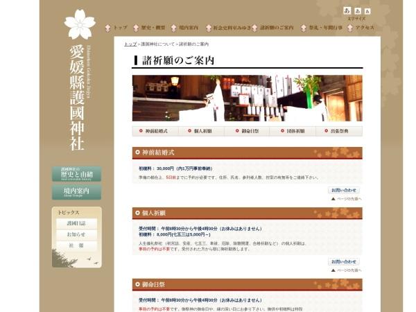 http://www.gokoku.org/contents/prayer.html#slb02