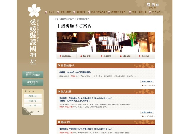 Screenshot of www.gokoku.org