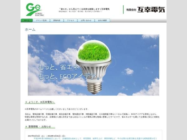 Screenshot of www.gokou.biz