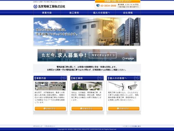 Screenshot of www.gokou.co.jp