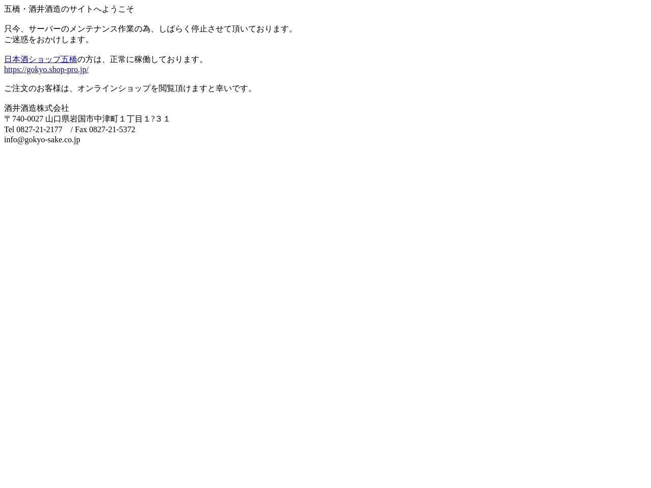 日本酒五橋蔵元 明治4年創業 酒井酒造 公式ホームページ