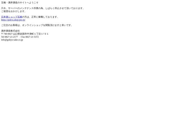 http://www.gokyo-sake.co.jp