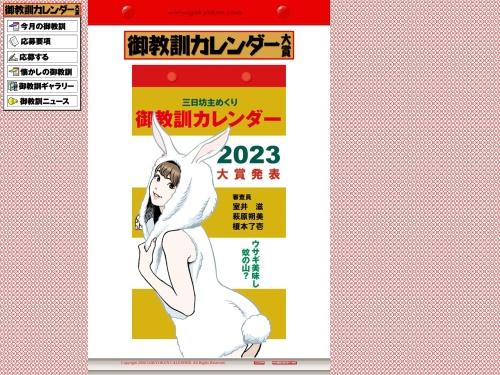 http://www.gokyokun.com