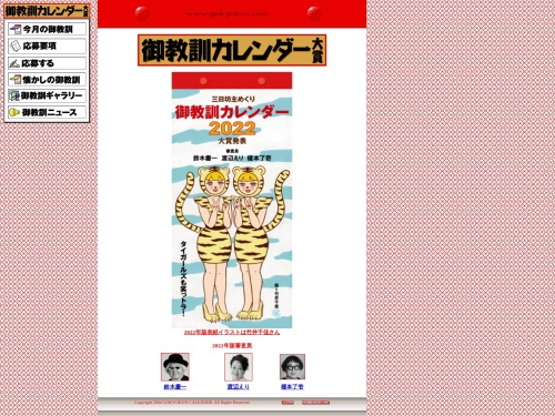 Screenshot of www.gokyokun.com