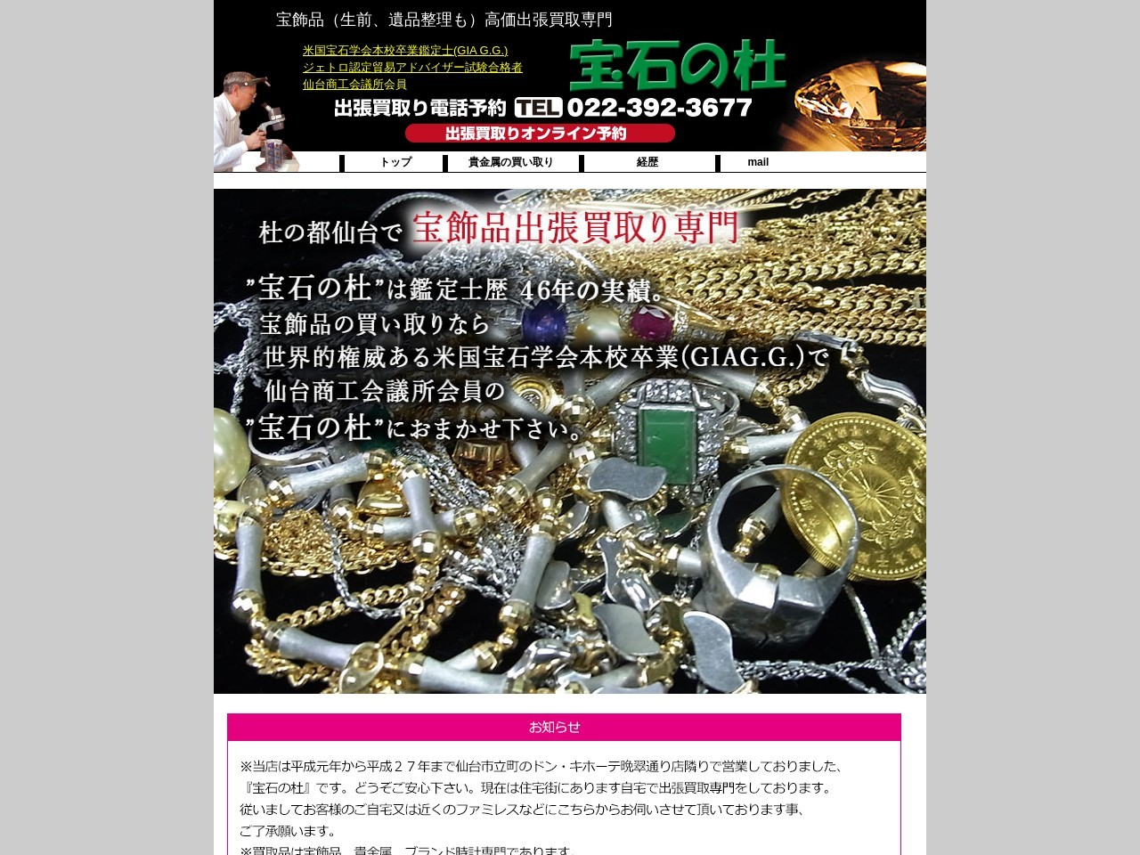 宝石の杜(宝飾品の出張買い取り)