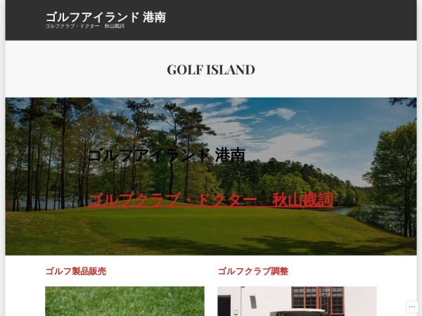 Screenshot of www.golf-i.net