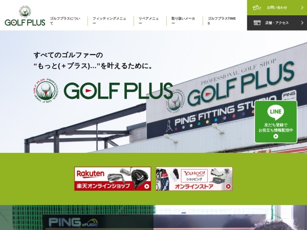 http://www.golf-plus.net