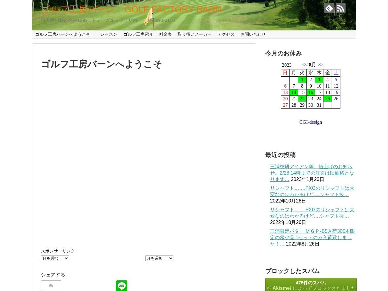 ゴルフ工房バーン