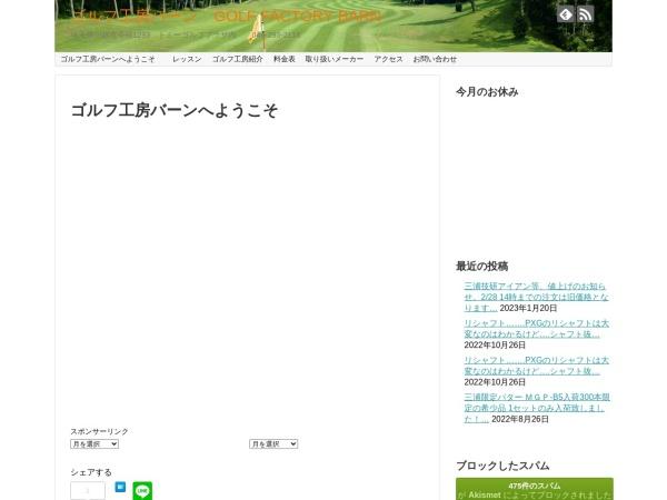 http://www.golfbarn.jp