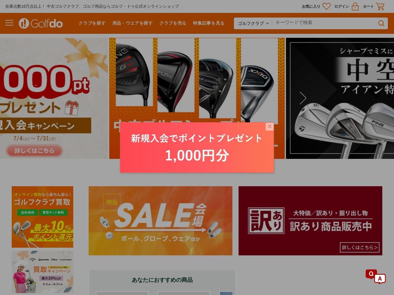 ゴルフ・ドゥ横浜町田インター店