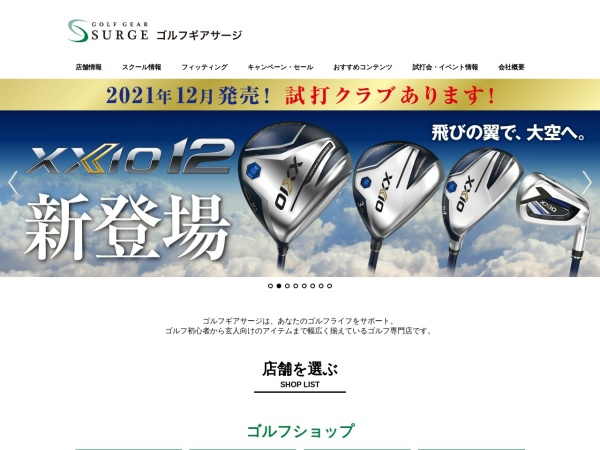 http://www.golfshop.co.jp