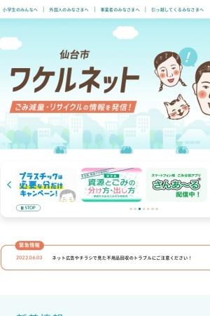 Screenshot of www.gomi100.com