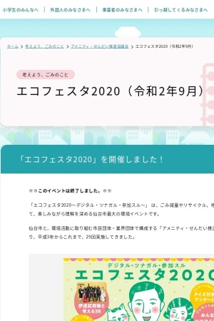 Screenshot of www.gomi100.com
