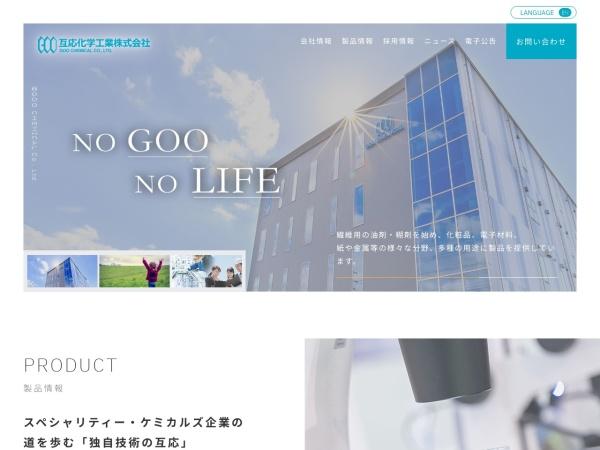 Screenshot of www.goo-chem.co.jp