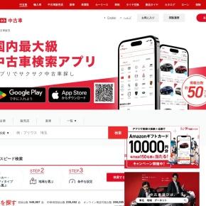 http://www.goo-net.com/index.html