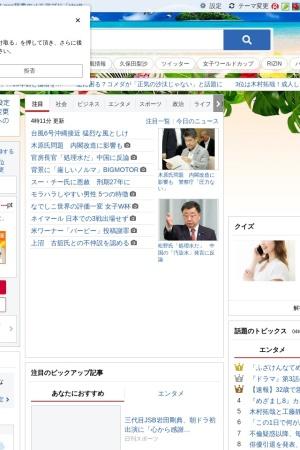 Screenshot of www.goo.ne.jp