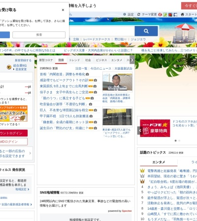 Screenshot of www.goo.ne.jp