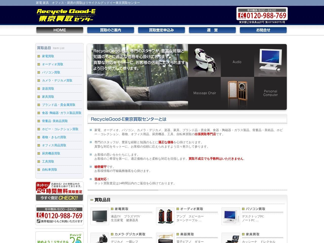 家電 家具 オフィス・厨房の買取はリサイクルグッドイー東京買取センター