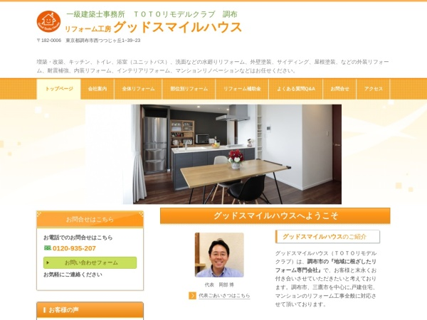 Screenshot of www.good-s-h.com