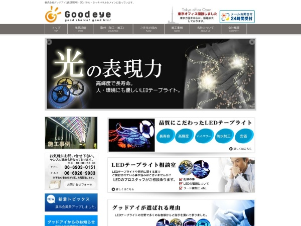 Screenshot of www.goodeye.co.jp