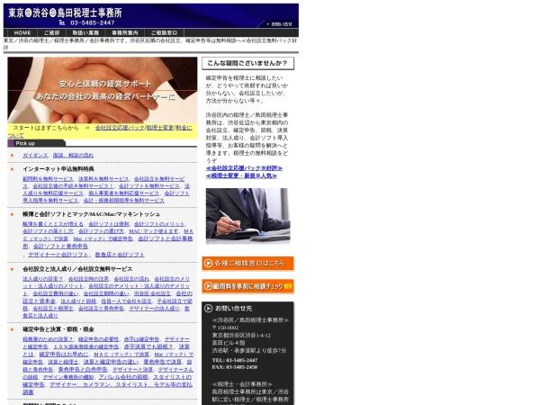 Screenshot of www.goodkaikei.com