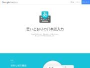 Google日本語入力の公式サイトです