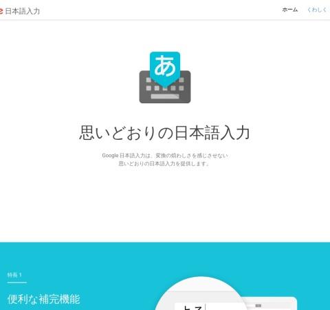 http://www.google.co.jp/ime/