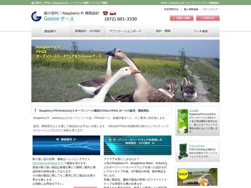 http://www.goose-pc.net/