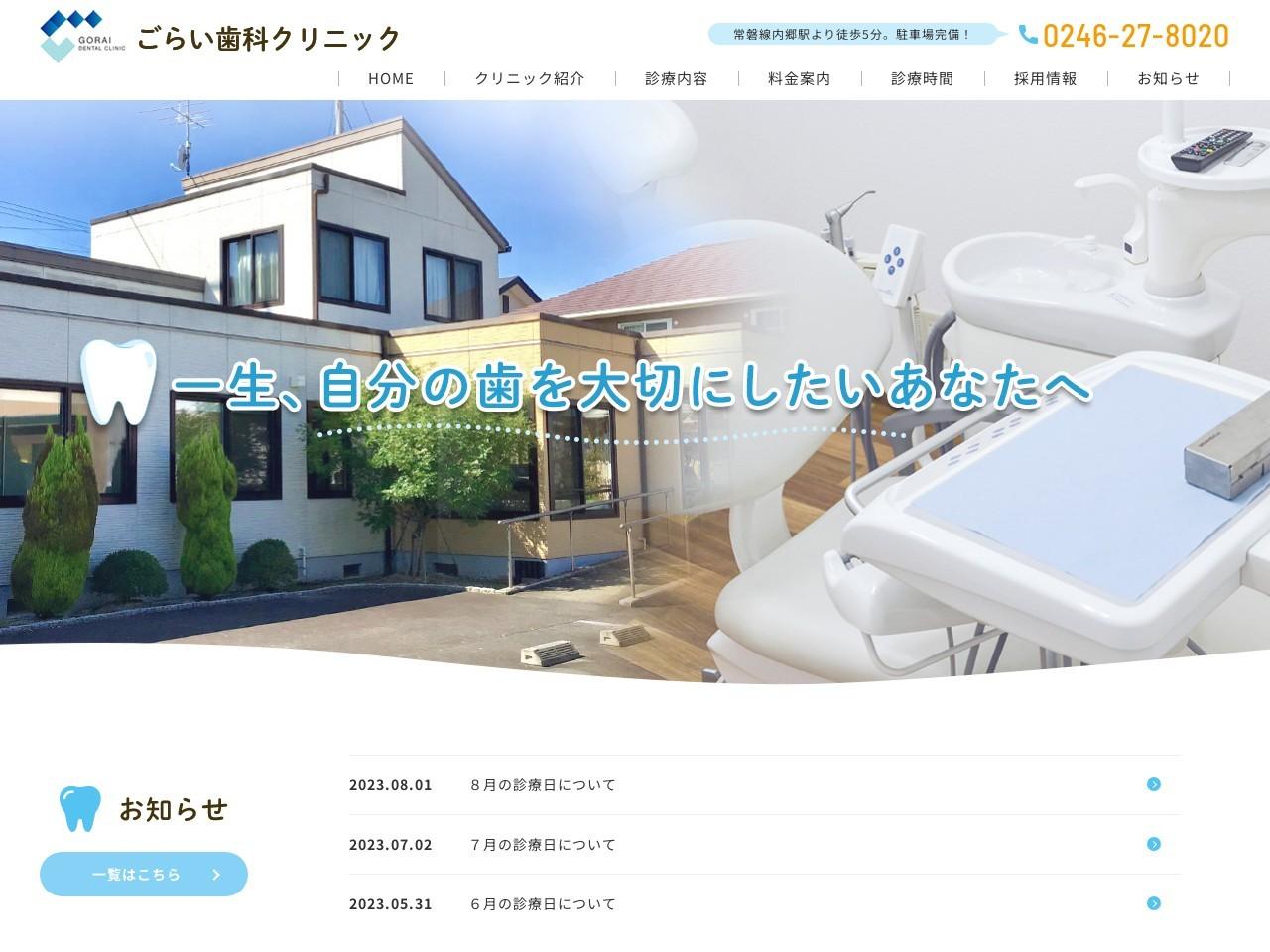 ごらい歯科クリニック (福島県いわき市)