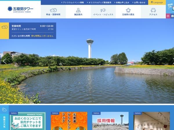 http://www.goryokaku-tower.co.jp