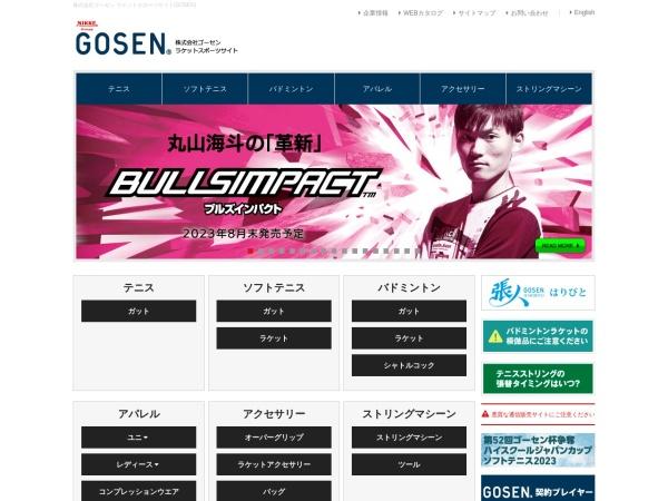 Screenshot of www.gosen-sp.jp