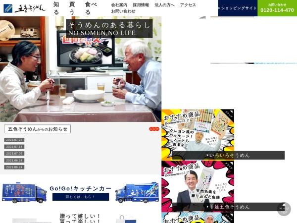 Screenshot of www.goshiki-soumen.co.jp