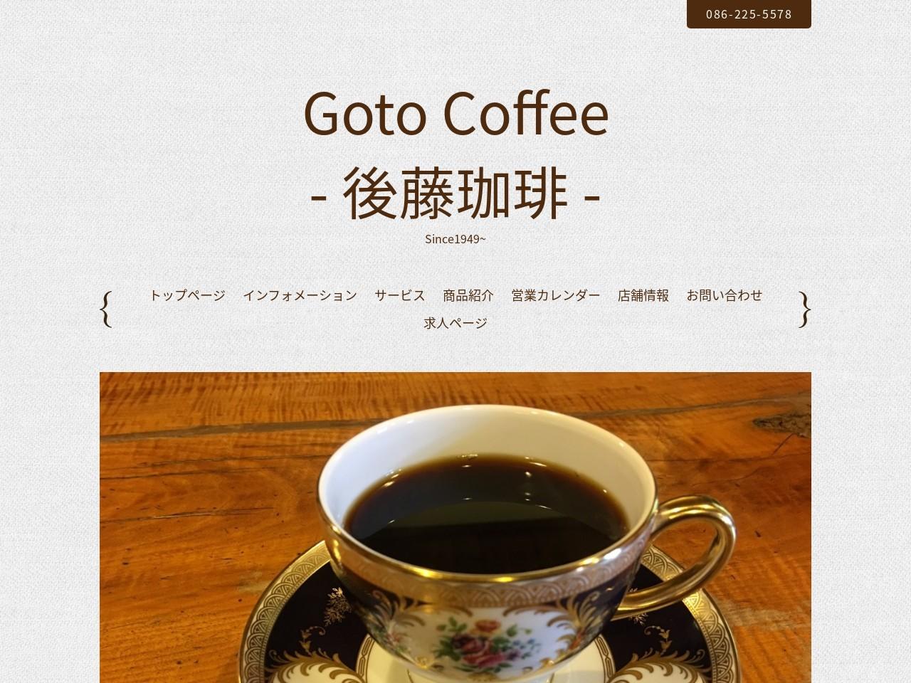 Goto Coffee ? 後藤珈琲 ?