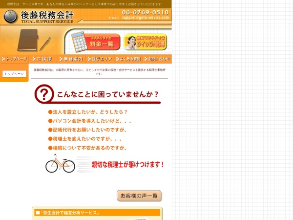 Screenshot of www.goto-service.com