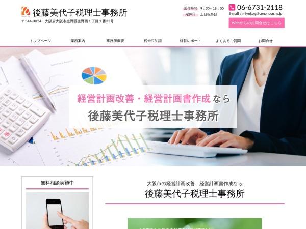 http://www.gotoh-tax.jp