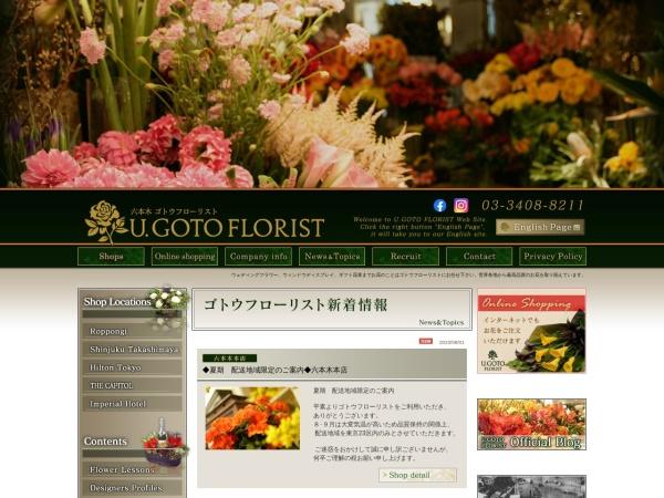 http://www.gotohanaten.co.jp/