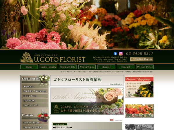 Screenshot of www.gotohanaten.co.jp