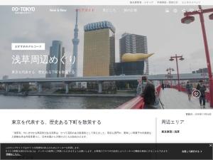 http://www.gotokyo.org/jp/kanko/taito/spot/s_983.html