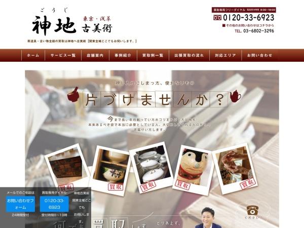 Screenshot of www.goujikobijyutu.com