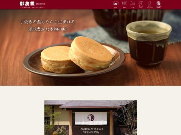 http://www.gozasoro.co.jp