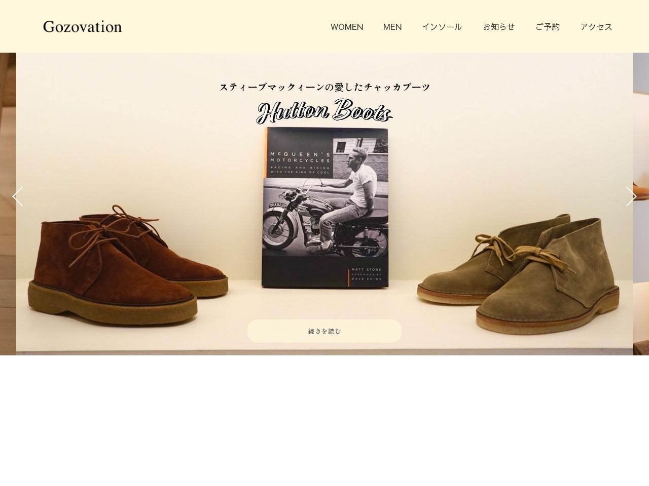 オーダーメイド靴・健康シューズなら東京・八王子のGozovationへ