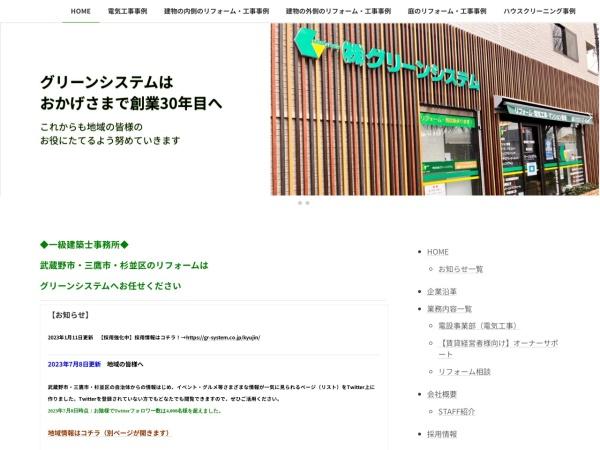 Screenshot of www.gr-system.co.jp