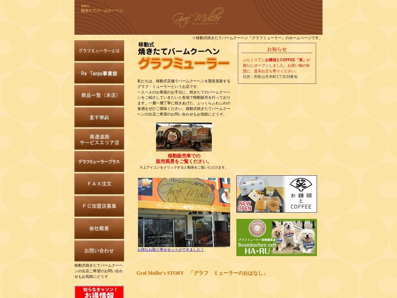 グラフミューラー和歌山本店